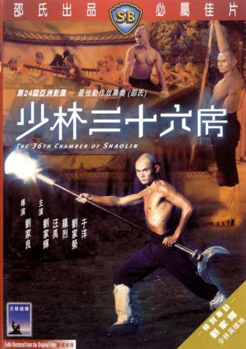 36 komnata Shaolin