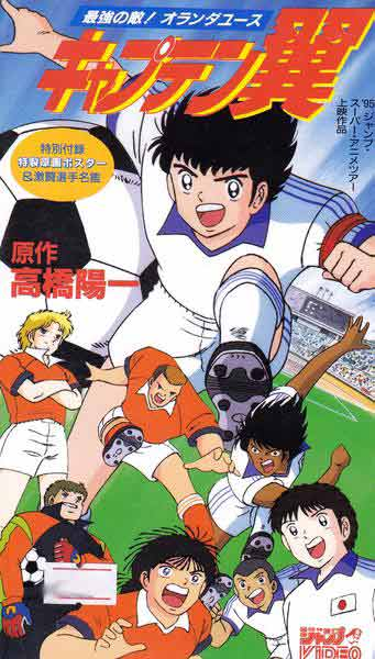 Captain Tsubasa Movie 05: Saikyū no Tenki! Hollanda Youth