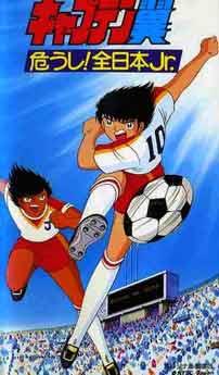 Captain Tsubasa: Ayaushi! Zen Nippon Jr.