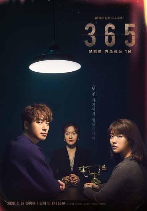 365: Un-myeong-eul Geo-seu-reu-neun 1-nyeon